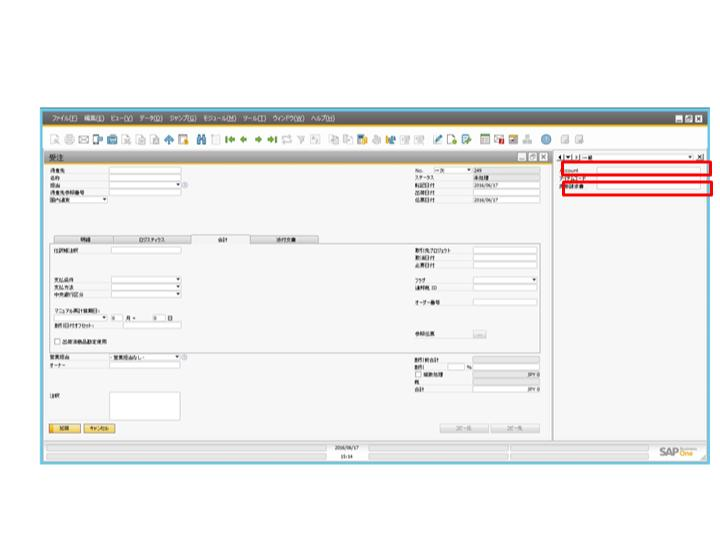 SAP Business One 9.2リリース その5